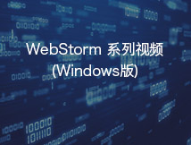 WebStorm使用教程-----windows版本