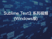 Sublime使用教程-----windows版本