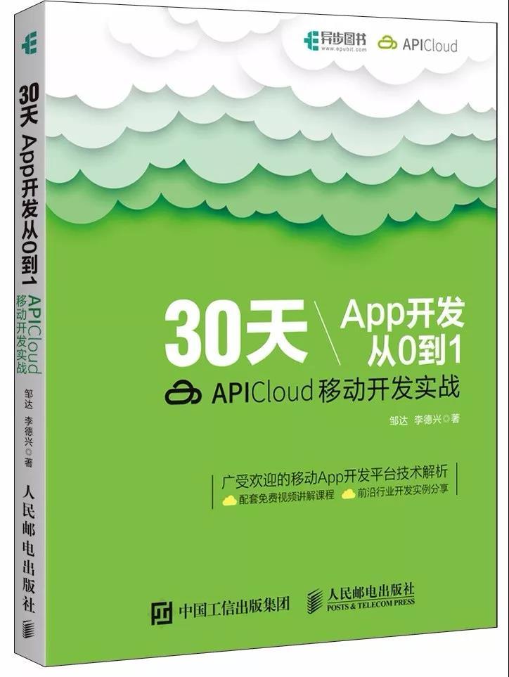 《30天App开发从0到1:APICloud移动开发实战》