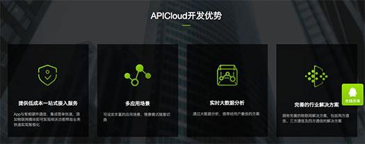 APICloud平台开发优势