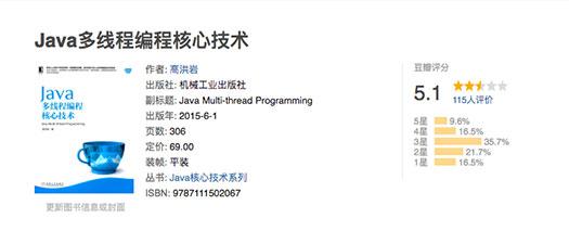《Java多线程编程核心技术》
