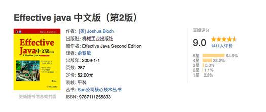 《Effective Java中文版》
