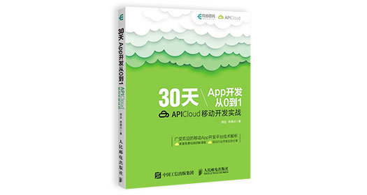 《30天\App开发从0到1》